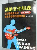 【書寶二手書T5/音樂_XFU】基礎吉他訓練_蔡文展_附光碟