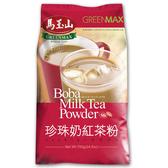 【馬玉山】珍珠奶紅茶粉700g
