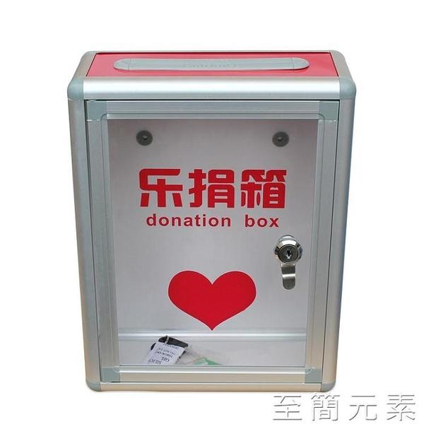 小號掛牆帶鎖募捐箱愛心箱功德箱捐款意見箱透明壓克力樂捐箱