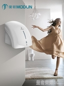 莫頓干手器全自動感應烘干機手器商用衛生間烘手機智能家用烘手器YTL「榮耀尊享」