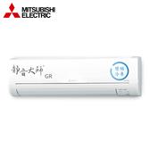 [MITSUBISHI 三菱]9-13坪 靜音大師 1級 變頻冷專一對一分離式冷氣  MSY-GR71NJ/MUY-GR71NJ