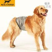 狗衣服禮貌帶中大型犬大狗狗發情褲寵物生理褲【極簡生活館】