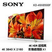 SONY 49型4K高畫質數位液晶電視KD-49X8500F 含配送到府+基本安裝 (限台北市銷售)