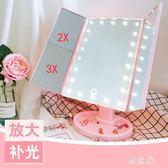 補光鏡  化妝鏡臺式led燈三面折疊便攜式多角度梳妝鏡觸屏桌面大號公主鏡 KB10154【野之旅】