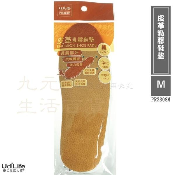 【九元生活百貨】9uLife 皮革乳膠鞋墊/M PR3808M 可剪裁 透氣 排汗 柔軟 吸震 防滑