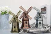 荷蘭風車模型酒櫃裝飾品擺件 客廳櫥櫃電視櫃擺設 復古合金工藝品限時大優惠!