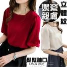 EASON SHOP(GW5970)韓版簡約純色薄款短版平口燈籠袖縮口短袖雪紡襯衫女上衣服顯瘦內搭衫閨蜜裝紅白