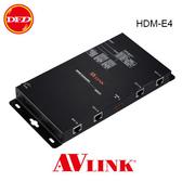 AVLink HDM-E4 HDMI 4K2K 1 進4 出延伸分配器 公司貨