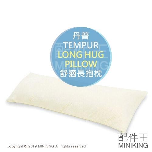 日本代購 空運 TEMPUR 丹普 LONG HUG PILLOW 舒適 長抱枕 長枕 側睡 夾腿枕 舒壓 靠枕