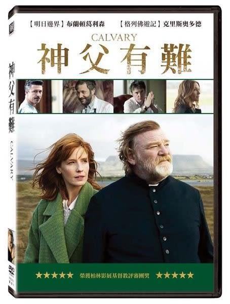 神父有難 DVD (購潮8)