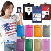 證件卡套 證件套 識別證套 證件夾 悠遊卡 信用卡出入證 多色 直式橫式 現貨☆米荻創意精品館