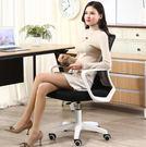 電競椅 電腦椅家用辦公椅子舒適轉椅現代簡約人體工學游戲靠背座椅【快速出貨八五折下殺】