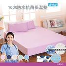 ↘ 雙人床包 ↘ 100%防水MIT台灣製造吸濕排汗網眼床包式保潔墊【粉紫】