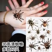 紋身貼立體3d蜘蛛紋身貼防水持久逼真CX012多圖恐怖搞怪好玩遮疤買 多色小屋