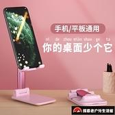 桌面支撐座可調節升降萬能通用折疊便攜手機支架【探索者戶外生活館】