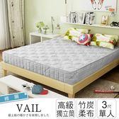 維爾 零壓力防螨獨立筒床墊-單人3x6.2尺