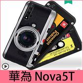 【萌萌噠】華為 HUAWEI Nova5T  復古偽裝保護套 全包軟殼 懷舊彩繪 計算機 鍵盤 錄音帶 手機殼