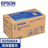 EPSON原廠高容量碳粉匣 S050604 (藍)(C9300N)