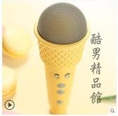 UM3全民K歌定制版手機麥克風手機唱歌K歌專用電容麥 酷男精品館