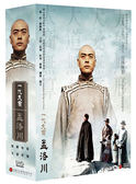 一代大商孟洛川 DVD ( 張桐/柏寒/劉棟/楊冬/張蓓蓓/陳潔 )