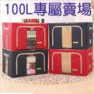 鋼架牛津布收納箱 棉被收納整理箱 大容量100L