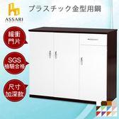 ASSARI-水洗塑鋼緩衝三門1抽鞋櫃(寬96深37高112cm)胡白