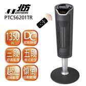 送全聯禮券200元 北方 智慧型陶瓷遙控電暖器 PTC56201TR