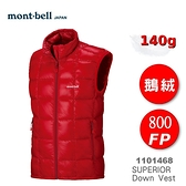 【速捷戶外】日本 mont-bell 1101468 Superior Down Vest 男 超輕羽絨背心140g(日出紅),800FP 鵝絨,montbell