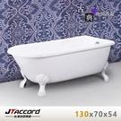 【台灣吉田】840-130 古典造型貴妃獨立浴缸