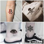 紋身貼防水女持久仿真手臂腳踝男個性圖騰刺青貼紙黑暗系 快意購物網