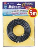 [ 中將3C ]   PX大通寬頻網路數位電視專用電纜線  G5C-5M