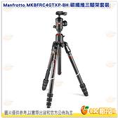 曼富圖 Manfrotto Befree GT XPRO MKBFRC4GTXP-BH 碳纖維反折三腳架套裝 正成公司貨 適用單眼相機