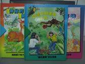 【書寶二手書T6/少年童書_PDV】尋找七姊妹_圖畫中的美好世界_神秘的樹林_共3本合售