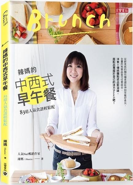 辣媽的中西式早午餐:83道人氣食譜輕鬆配【城邦讀書花園】