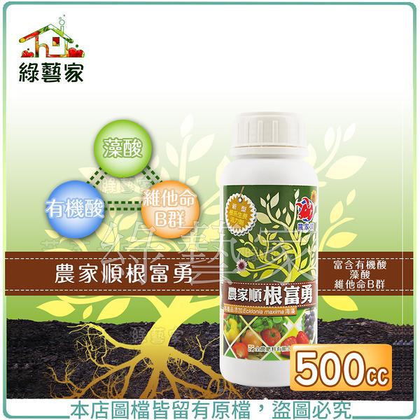 【綠藝家】農家順根富勇500CC(富含有機酸、藻酸及維他命B群)