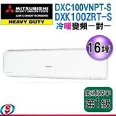 【信源】16坪【三菱重工空調冷暖變頻分離式 一對一冷氣】DXK100ZRT-S/DXC100VNPT-S 含標準安裝