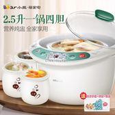 電燉鍋Bear/小熊 DDZ-125TB全自動隔水陶瓷電燉盅迷你電燉鍋煲湯煮粥神器 野外之家DF