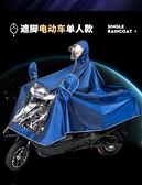 摩托車雨衣電動自車行車成人專用雨披單雙人男女防水加厚加大騎行 【全館免運】