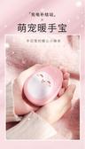 暖手寶充電寶兩用二合一usb充電自發熱暖手蛋可愛女生冬季電暖寶小型隨身