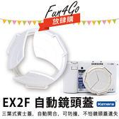 放肆購 Kamera Samsung EX2F EX2 自動鏡頭蓋 賓士蓋 炫風蓋 鏡頭蓋 無暗角 自動開合 三片式 三葉式