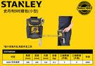 【台北益昌】STANLEY 史丹利 STST509104 9吋腰包(小型) 工具袋 收納包