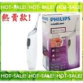 《最新熱賣款》Philips AirFloss Ultra HX8331 飛利浦 三段連續噴射 空氣動能牙線機 沖牙機 洗牙機