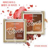 韓國 ETUDE HOUSE 好眼色~四色眼影 8g 多款可選【櫻桃飾品】  【24685】