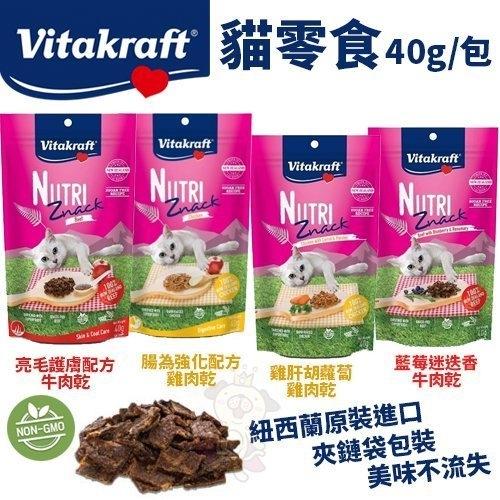 『寵喵樂旗艦店』【6包組】Vitakraft《貓零食包》40G/包 多種口味可選 貓零食