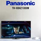 Panasonic國際牌 65吋 OLED 電視 TH-65HZ1000W【公司貨保固三年+免運】