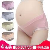 孕婦內褲 孕婦內褲棉質里檔低腰懷孕期2-6個月莫代爾不抗菌透氣褲頭內衣女【優惠兩天】