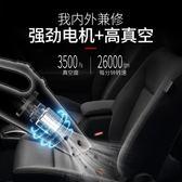 車載吸塵器無線強力大功率充電汽車小型強力家用車內專用干濕兩用   聖誕節快樂購