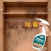 除霉劑 實木家具除霉劑木材衣櫃木質櫃子發霉木板木頭木家具除菌防霉神器 阿薩布魯