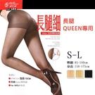 【衣襪酷】長腿細 加長 彈性褲襪 趾尖透明 耐穿 magic 台灣製 透膚/絲襪 蒂巴蕾