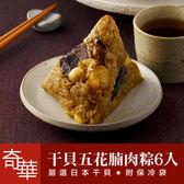【奇華五月粽】干貝五花腩肉粽 (6入)-附保冷袋(含運)